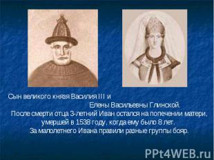 Сын великого князя Василия III и Елены Васильевны Глинской. После смерти отца 3-