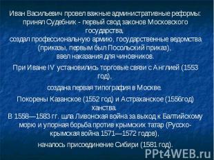 Иван Васильевич провел важные административные реформы: принял Судебник - первый