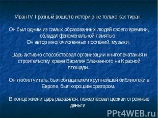 Иван IV Грозный вошел в историю не только как тиран. Он был одним из самых образ