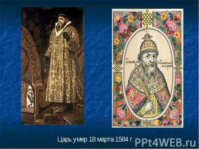 Царь умер 18 марта 1584 г.