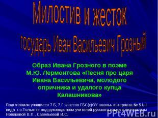 Милостив и жесток государь Иван Васильевич Грозный Образ Ивана Грозного в поэме