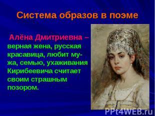 Система образов в поэме Алёна Дмитриевна – верная жена, русская красавица, любит