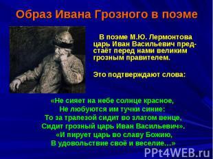 Образ Ивана Грозного в поэме В поэме М.Ю. Лермонтова царь Иван Васильевич пред-с