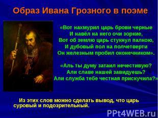 Образ Ивана Грозного в поэме«Вот нахмурил царь брови черные И навёл на него очи