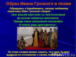 Обращаясь к Кирибеевичу, своему любимому опричнику Иван Грозный говорит: «Вот во