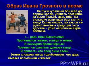 Образ Ивана Грозного в поэме На Руси кулачный бой шёл до первой крови, убивать п