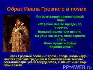 Образ Ивана Грозного в поэмеКак возговорил православный царь: «Отвечай мне по пр
