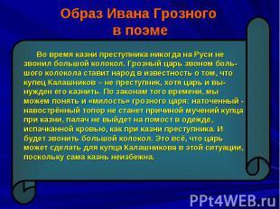 Образ Ивана Грозного в поэме Во время казни преступника никогда на Руси не звони