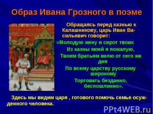 Образ Ивана Грозного в поэме Обращаясь перед казнью к Калашникову, царь Иван Ва-