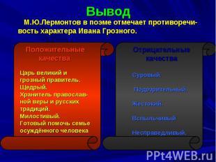 Вывод М.Ю.Лермонтов в поэме отмечает противоречи- вость характера Ивана Грозного