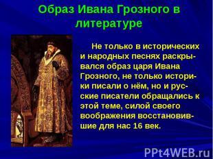 Образ Ивана Грозного в литературе Не только в исторических и народных песнях рас