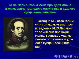 М.Ю. Лермонтов «Песня про царя Ивана Васильевича, молодого опричника и удалого к