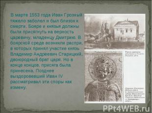 В марте 1553 года Иван Грозный тяжело заболел и был близок к смерти. Бояре и кня