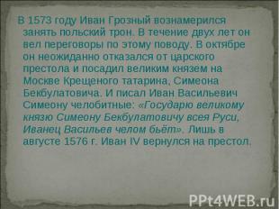 В 1573 году Иван Грозный вознамерился занять польский трон. В течение двух лет о