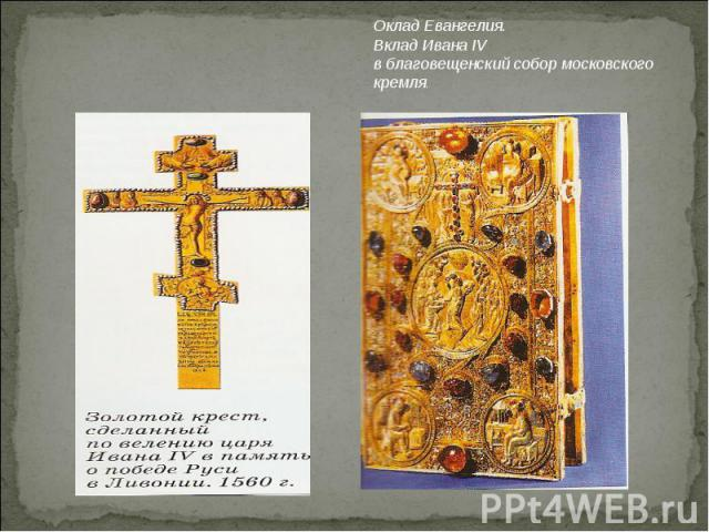 Оклад Евангелия. Вклад Ивана IV в благовещенский собор московского кремля.