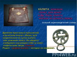 КАЛИТА- кожаная сумка для денег в Др. Руси; калиту носили на ремне у пояса. Древ