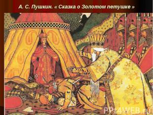 А. С. Пушкин. « Сказка о Золотом петушке »