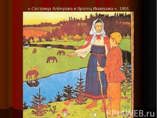 « Сестрица Алёнушка и братец Иванушка ». 1901