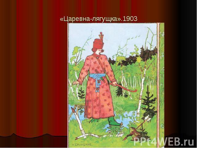 «Царевна-лягущка».1903