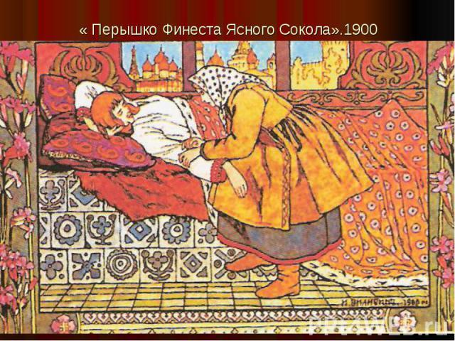 « Перышко Финеста Ясного Сокола».1900