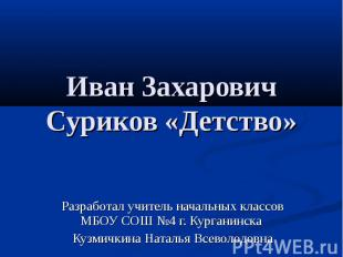 Иван Захарович Суриков «Детство» Разработал учитель начальных классов МБОУ СОШ №