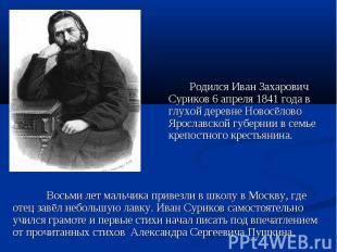 Родился Иван Захарович Суриков 6 апреля 1841 года в глухой деревне Новосёлово Яр