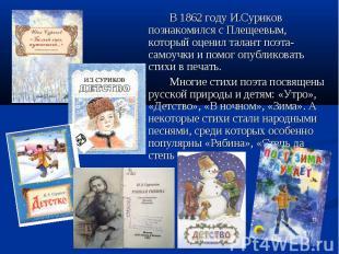 В 1862 году И.Суриков познакомился с Плещеевым, который оценил талант поэта- сам