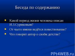 Беседа по содержанию Какой период жизни человека описан И.З.Суриковым? От чьего