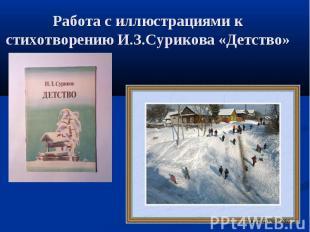 Работа с иллюстрациями к стихотворению И.З.Сурикова «Детство»