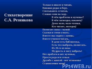 Стихотворение С.А. РезниковаТолько в школе я читаю, Книжки редко я беру. Спотыка