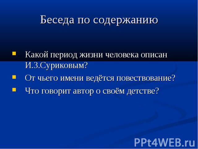 Беседа по содержанию Какой период жизни человека описан И.З.Суриковым? От чьего имени ведётся повествование? Что говорит автор о своём детстве?