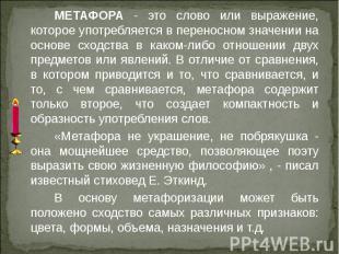 МЕТАФОРА - это слово или выражение, которое употребляется в переносном значении