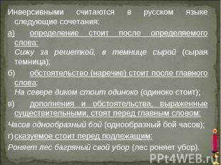 Инверсивными считаются в русском языке следующие сочетания: а) определение стоит