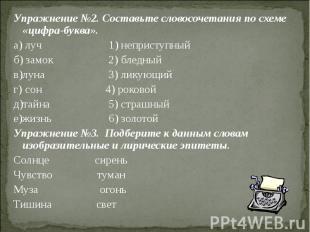 Упражнение №2. Составьте словосочетания по схеме «цифра-буква». а) луч 1) неприс