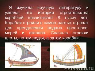 Я изучила научную литературу и узнала, что история строительства кораблей насчит