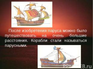После изобретения паруса можно было путешествовать на очень большие расстояния.