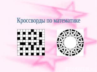 Кроссворды по математике