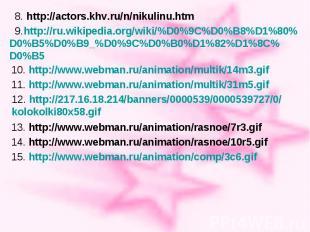 8. http://actors.khv.ru/n/nikulinu.htm 9.http://ru.wikipedia.org/wiki/%D0%9C%D0%
