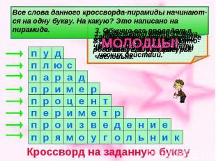 Все слова данного кроссворда-пирамиды начинают- ся на одну букву. На какую? Это