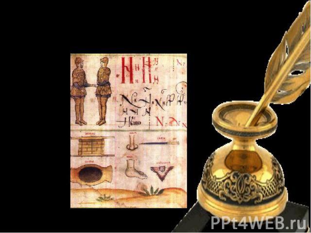 Еще одним элементом украшения рукописных книг являлись иллюстрации. Страница, посвященная букве