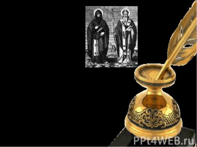 Кирилл и Мефодий (Константин и Мефодий)Кирилл (светское имя его Константин) и Мефодий были монахами . Для написания церковных книг они (главным образом Кирилл) создали на основе знаков греческой азбуки алфавитную систему из тридцати восьми букв.