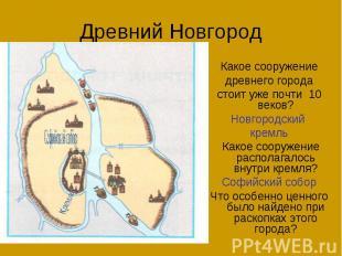 Древний НовгородКакое сооружение древнего города стоит уже почти 10 веков? Новго