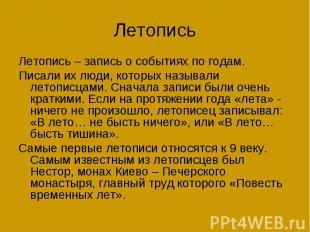 ЛетописьЛетопись – запись о событиях по годам. Писали их люди, которых называли