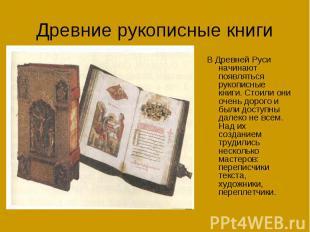 Древние рукописные книгиВ Древней Руси начинают появляться рукописные книги. Сто