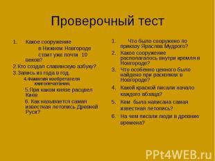 Проверочный тестКакое сооружение в Нижнем Новгороде стоит уже почти 10 веков? 2.