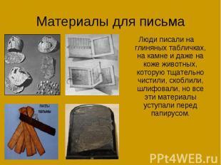 Материалы для письмаЛюди писали на глиняных табличках, на камне и даже на коже ж