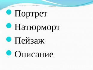 Портрет Натюрморт Пейзаж Описание