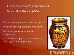 Слушаем текст, готовимся ответить на вопросы Какова основная мысль этого текста?
