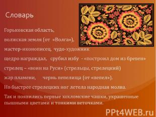СловарьГорьковская область, волжская земля (от «Волга»), мастер-иконописец, чудо