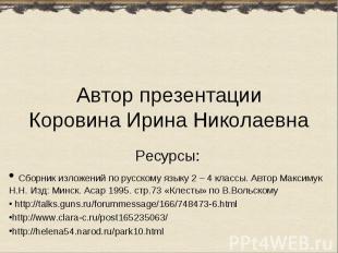 Автор презентации Коровина Ирина Николаевна Ресурсы: Сборник изложений по русско